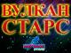 Vulcan Stars